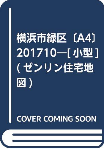 横浜市緑区〔A4〕 201710―[小型] (ゼンリン住宅地図)