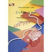 ピアノピースPP857 こっち向いてBaby / ryo(supercell) feat.初音ミク (ピアノソロ・ピアノ&ヴォーカル)