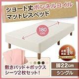 IKEA・ニトリ好きに。新・ショート丈ボンネルコイルマットレスベッド 脚22cm シングル | モカブラウン