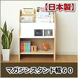 【日本製】マガジンスタンド幅60