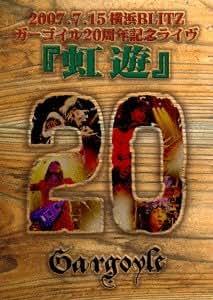 虹遊 [DVD]