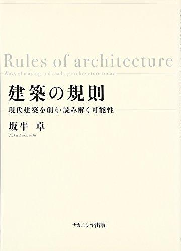 建築の規則―現代建築を創り・読み解く可能性