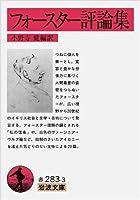 フォースター評論集 (岩波文庫)