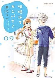 味噌汁でカンパイ!(9) (ゲッサン少年サンデーコミックス)