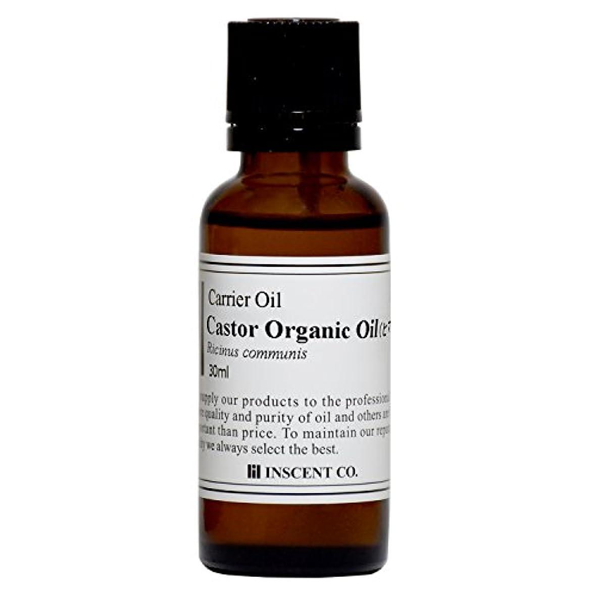 概念オレンジタフカスターオイル(ヒマシ油)(オーガニック)[未精製]30ml~キャリアオイル(植物油/ベースオイル)~(キャスターオイル/ひまし油)