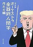決定版 オーケストラ楽器別人間学 (中公文庫)