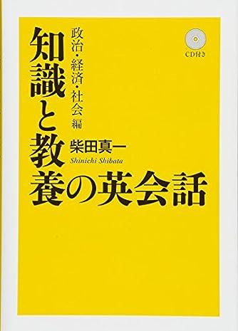 CD付 知識と教養の英会話 政治・経済・社会編