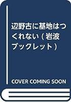 山城 博治 (著), 北上田 毅 (著)出版年月: 2018/9/27新品: ¥ 562ポイント:11pt (2%)