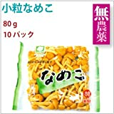 小粒なめこ (無農薬) 80g  10パック  【送料込】
