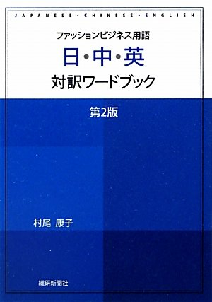 日・中・英対訳ワードブック―ファッションビジネス用語