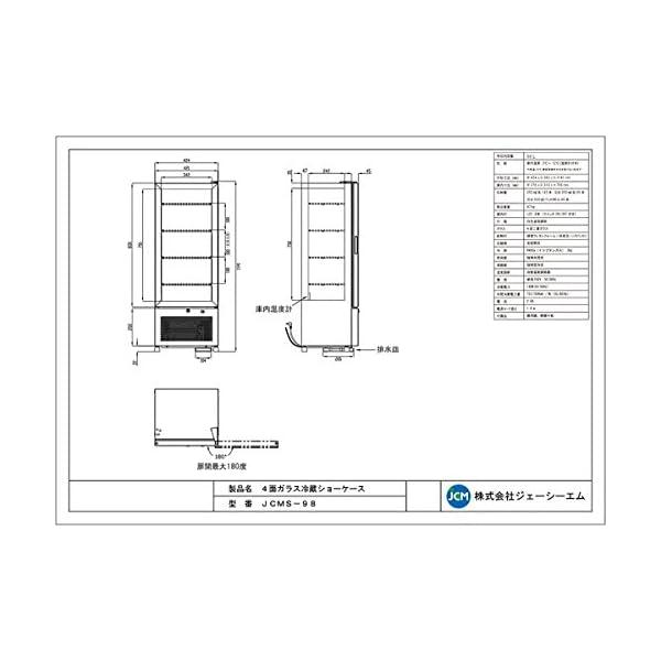 4面ガラス冷蔵ショーケース【JCMS-98】 ...の紹介画像4