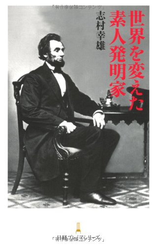 世界を変えた素人発明家 (日経プレミアシリーズ)