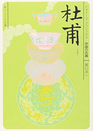杜甫 (角川ソフィア文庫―ビギナーズ・クラシックス 中国の古典)の詳細を見る