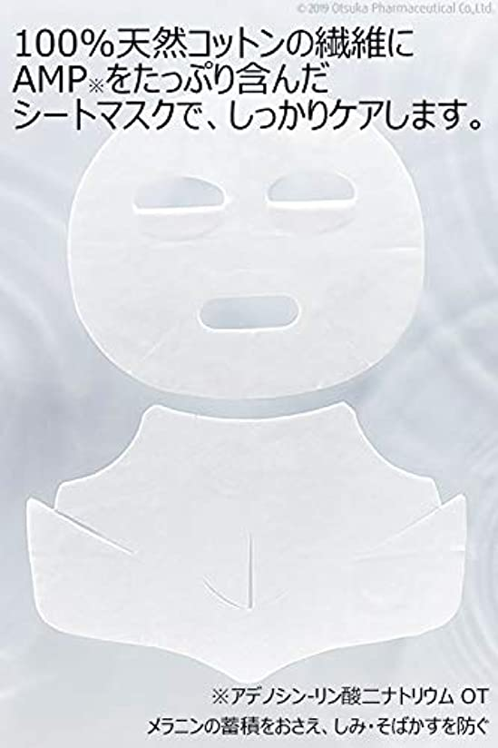 アンペアキャッチスタジオ大塚製薬 【医薬部外品】 インナーシグナル クリアアップ マスク 4セット (顔+デコルテ用)50541