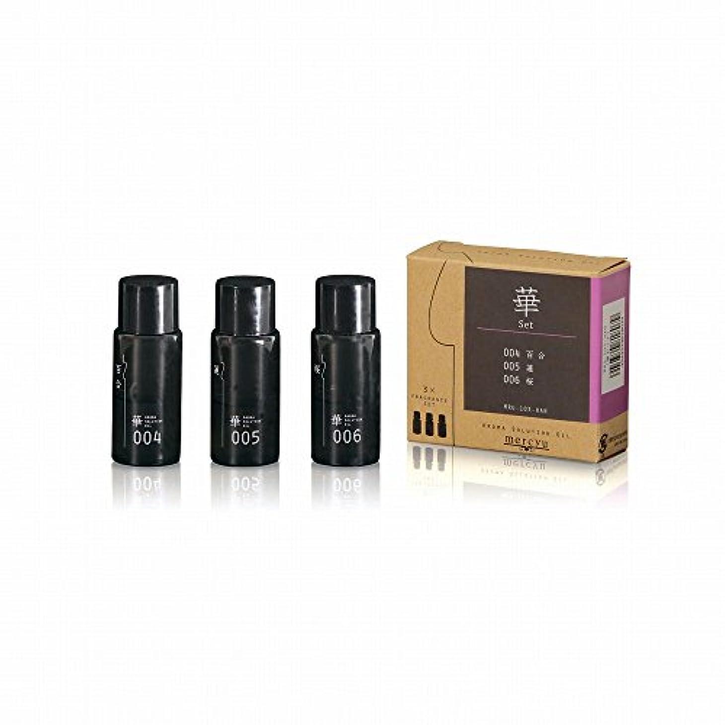 癒す自己尊重シンプルさmercyu(メルシーユー) アロマソリューションオイル 和の香り MRU-103 (華)