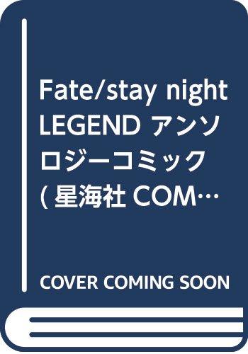 Fate/stay night LEGEND アンソロジーコミック (星海社COMICS)