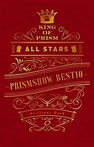KING OF PRISM ALL STARS プリズムショー☆ベストテン プリズムの誓いBOX[Blu-ray Disc]