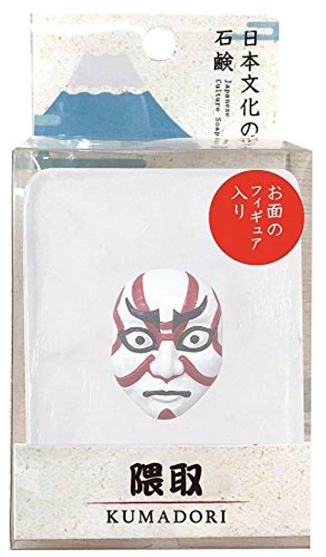 ポジションピーブ呼ぶノルコーポレーション 石鹸 日本文化の石鹸 隈取 140g フィギュア付き OB-JCP-1-2