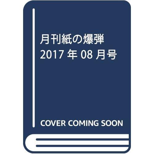 月刊紙の爆弾 2017年 08 月号 [雑誌]