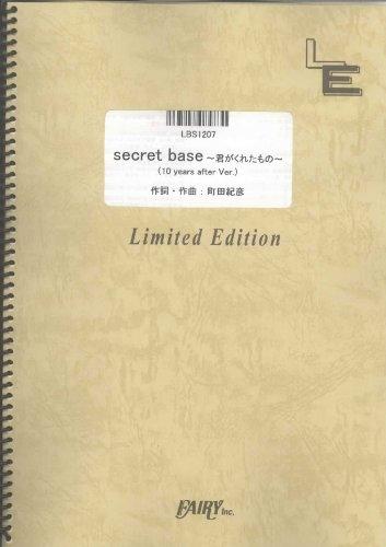 バンドスコア secret base ~君がくれたもの~(1...