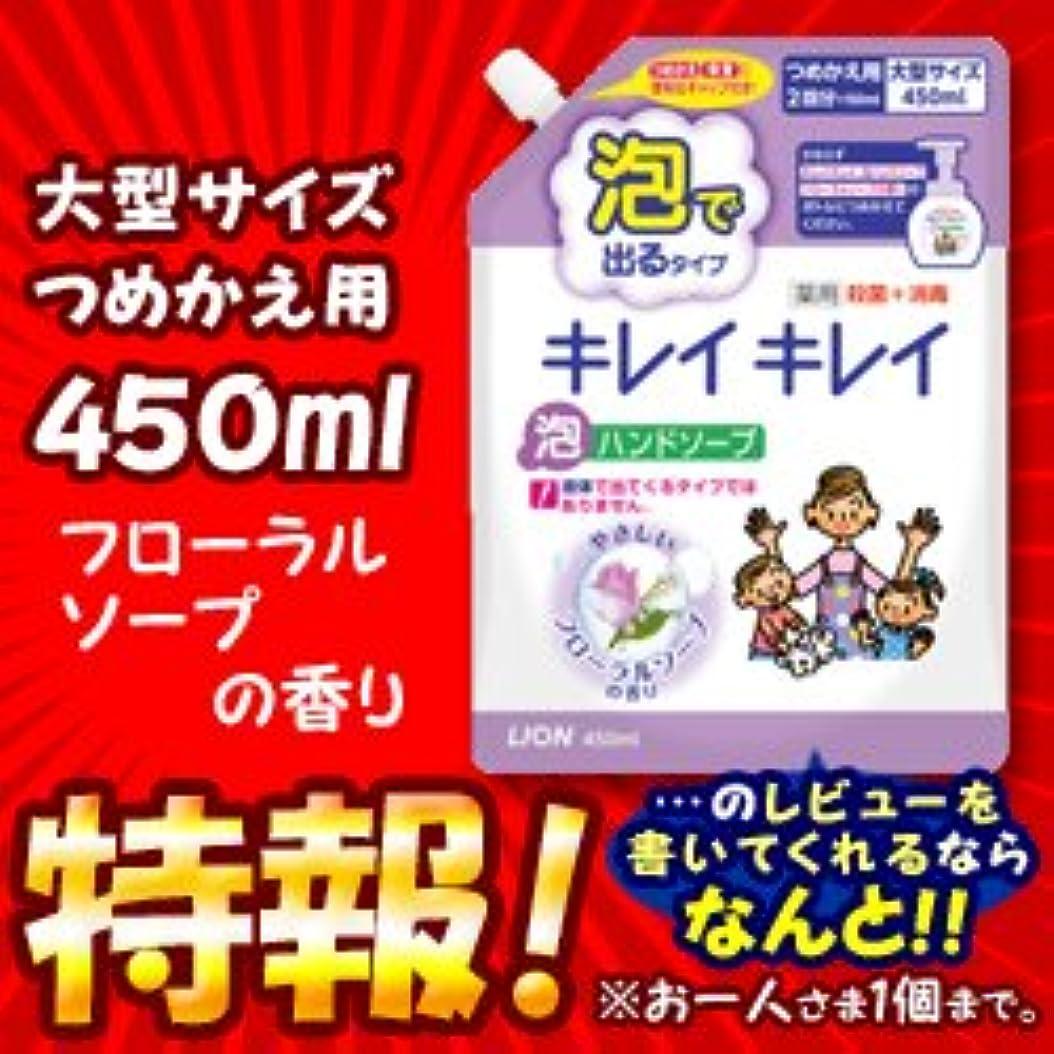 測定科学的天才【ライオン】キレイキレイ 薬用泡ハンドソープ フローラルソープの香り つめかえ用 大型サイズ 450ml ×7個セット