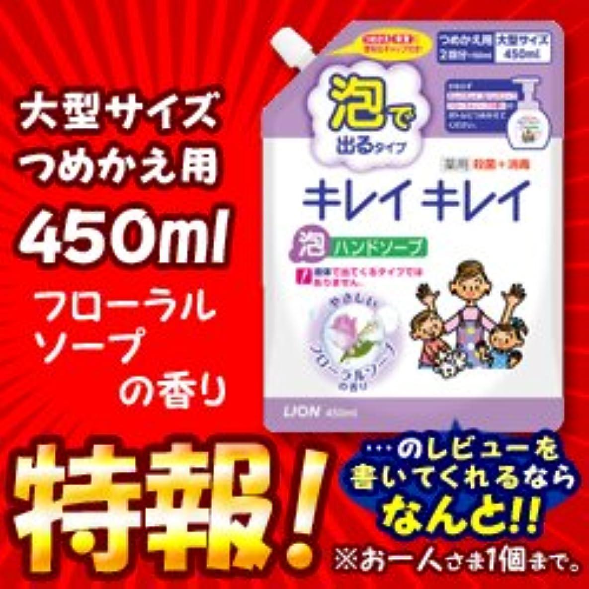 サイクル天使実験【ライオン】キレイキレイ 薬用泡ハンドソープ フローラルソープの香り つめかえ用 大型サイズ 450ml ×7個セット