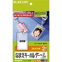 ELECOM(エレコム) なまえキーホルダー(長方形型) EDT-NMKH2