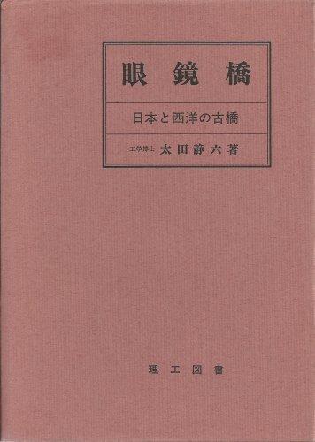 眼鏡橋―日本と西洋の古橋