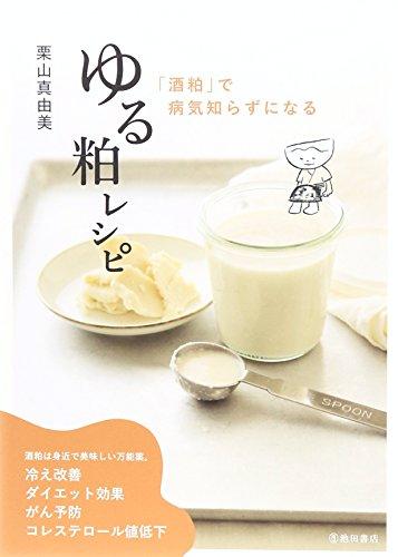 「酒粕」で病気知らずになる ゆる粕レシピの詳細を見る