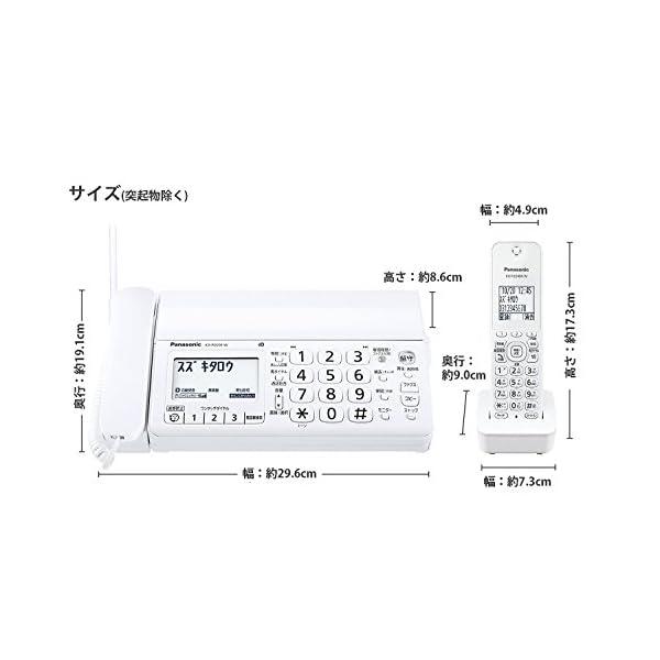 パナソニック デジタルコードレスFAX 子機1...の紹介画像2