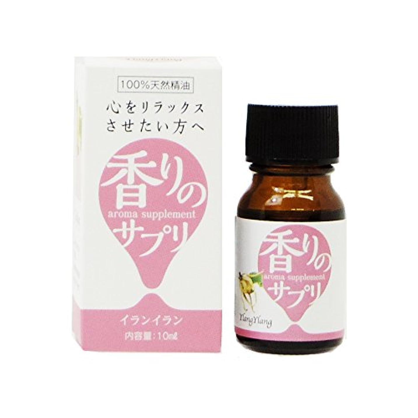 ひまわり実行約束する香りのサプリ イランイラン エッセンシャルオイル10ml 384317