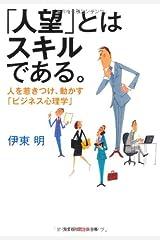 「人望」とはスキルである。: 人を惹きつけ、動かす「ビジネス心理学」 (光文社知恵の森文庫) 文庫