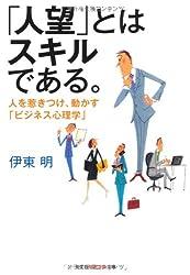 「人望」とはスキルである。: 人を惹きつけ、動かす「ビジネス心理学」 (光文社知恵の森文庫)