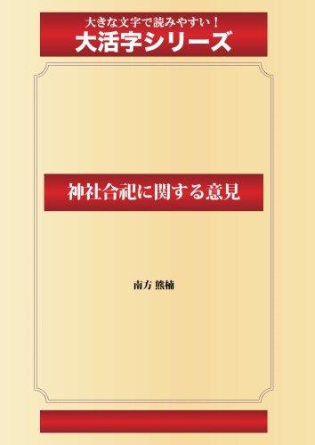 神社合祀に関する意見(ゴマブックス大活字シリーズ)