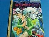 デビルサマナーソウルハッカーズ ショートコミ (少年王火の玉ゲームコミックシリーズ)
