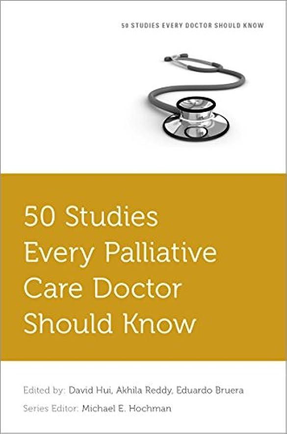 余裕がある別れる拮抗50 Studies Every Palliative Care Doctor Should Know (Fifty Studies Every Doctor Should Know) (English Edition)
