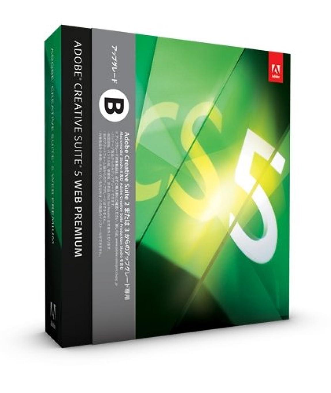 揮発性懲らしめドラッグAdobe Creative Suite 5 Web Premium アップグレード版B Windows版 (旧製品)
