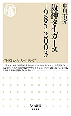 阪神タイガース1985-2003 (ちくま新書)