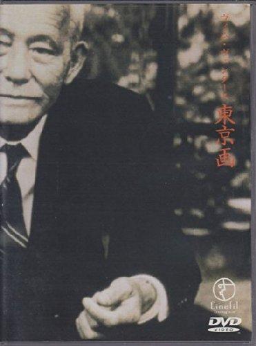 東京画 [DVD]の詳細を見る