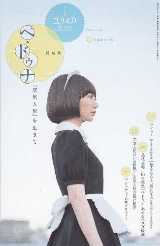ユリイカ2009年10月臨時増刊号 総特集=ペ・ドゥナ 『空気人形』を生きての詳細を見る