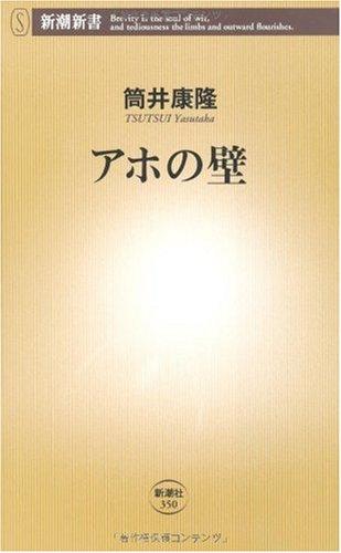アホの壁 (新潮新書)の詳細を見る