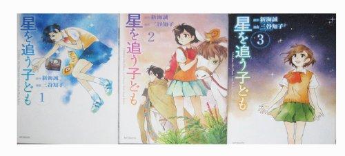 星を追う子ども コミック 全3巻完結セット (MFコミックス フラッパーシリーズ)