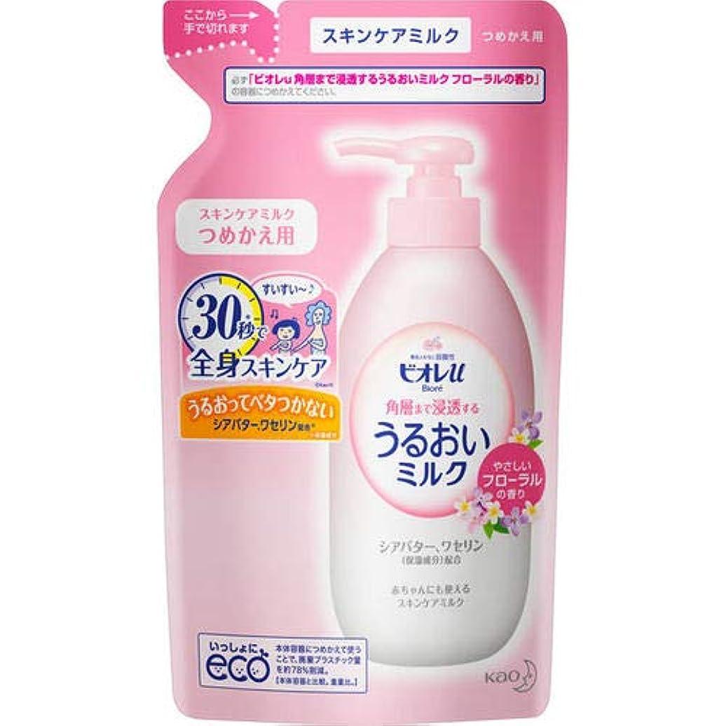 シュート全員ほこりっぽいビオレu 角層まで浸透する うるおいミルク フローラルの香り つめかえ用 250mL