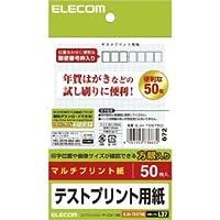 【まとめ 4セット】 エレコム ハガキ テストプリント用紙 EJH-TEST50