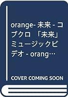 orange-未来- コブクロ「未来」ミュージックビデオ- orange ver.-DVD付き限定版