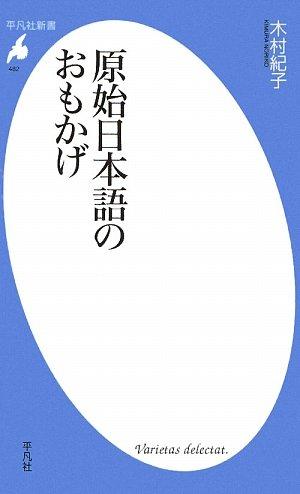 原始日本語のおもかげ (平凡社新書)