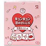 2much キュンキュン恋のさいころ 恋愛ボードゲーム 2~4人で遊べ飲み会や合コンで盛り上がる カップルゲーム