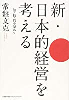 新・日本的経営を考える 知・技・質を深めて
