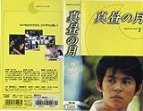 真昼の月(2) [VHS]