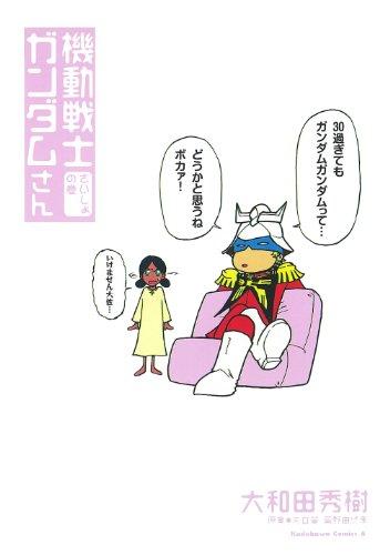 機動戦士ガンダムさん さいしょの巻<機動戦士ガンダムさん> (角川コミックス・エース)